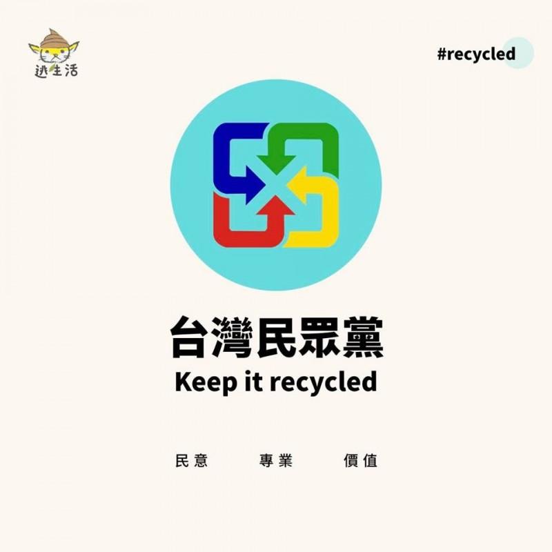 民眾黨黨徽網友設計「資源回收」 柯文哲:就大家去選