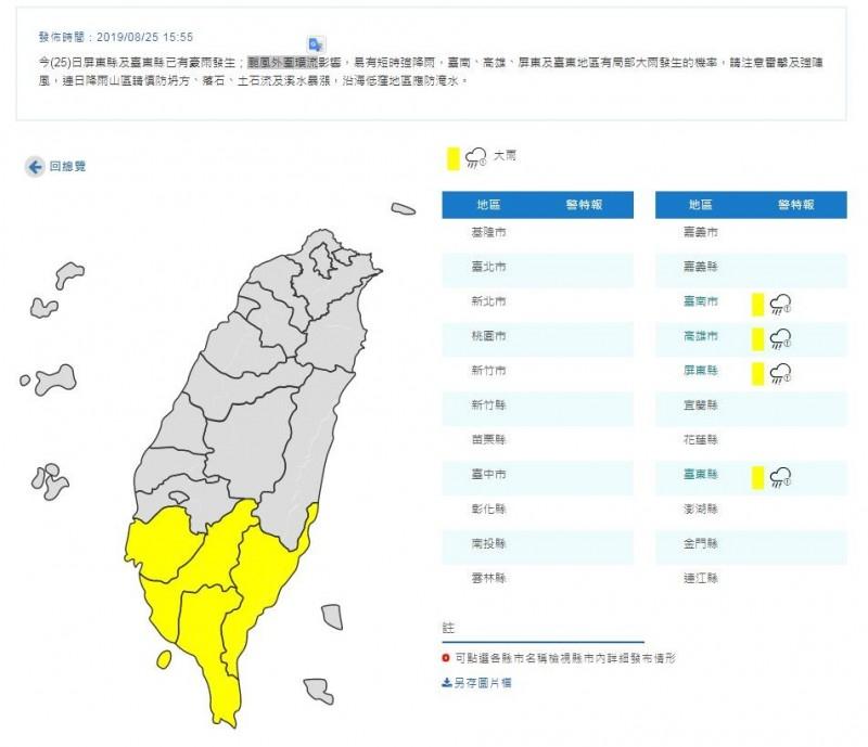 中央氣象局今日下午3時55分,針對台南市、高雄市、屏東縣與台東縣發布大雨特報。(圖擷取自中央氣象局官網)