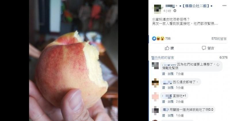 有網友發文分享小故事,卻意外引發「該不該連皮吃」的兩面論述。(圖片擷取自爆廢公社二館)