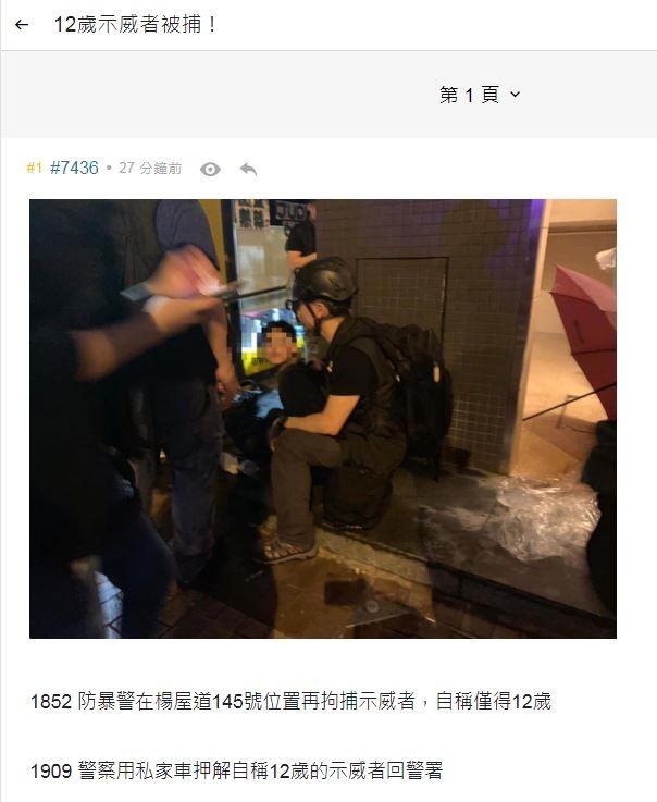 1名12歲的男童遭到逮捕。(圖擷取自連登討論區)