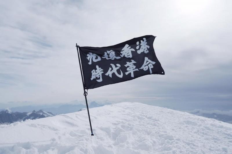 有香港登山客近日登上阿爾卑斯山的白朗峰,插上「光復香港,時代革命」的黑色旗幟,呼應在香港的示威行動。(圖由「香港人」提供)