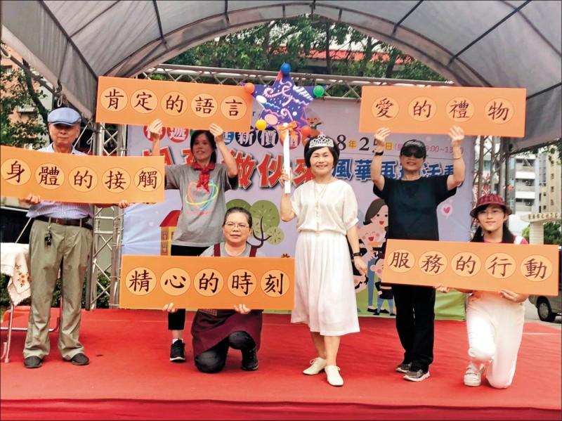 竹市各界慶祝祖父母節「時尚爺奶」風華再現,傳遞家庭新價值!(記者蔡彰盛翻攝)