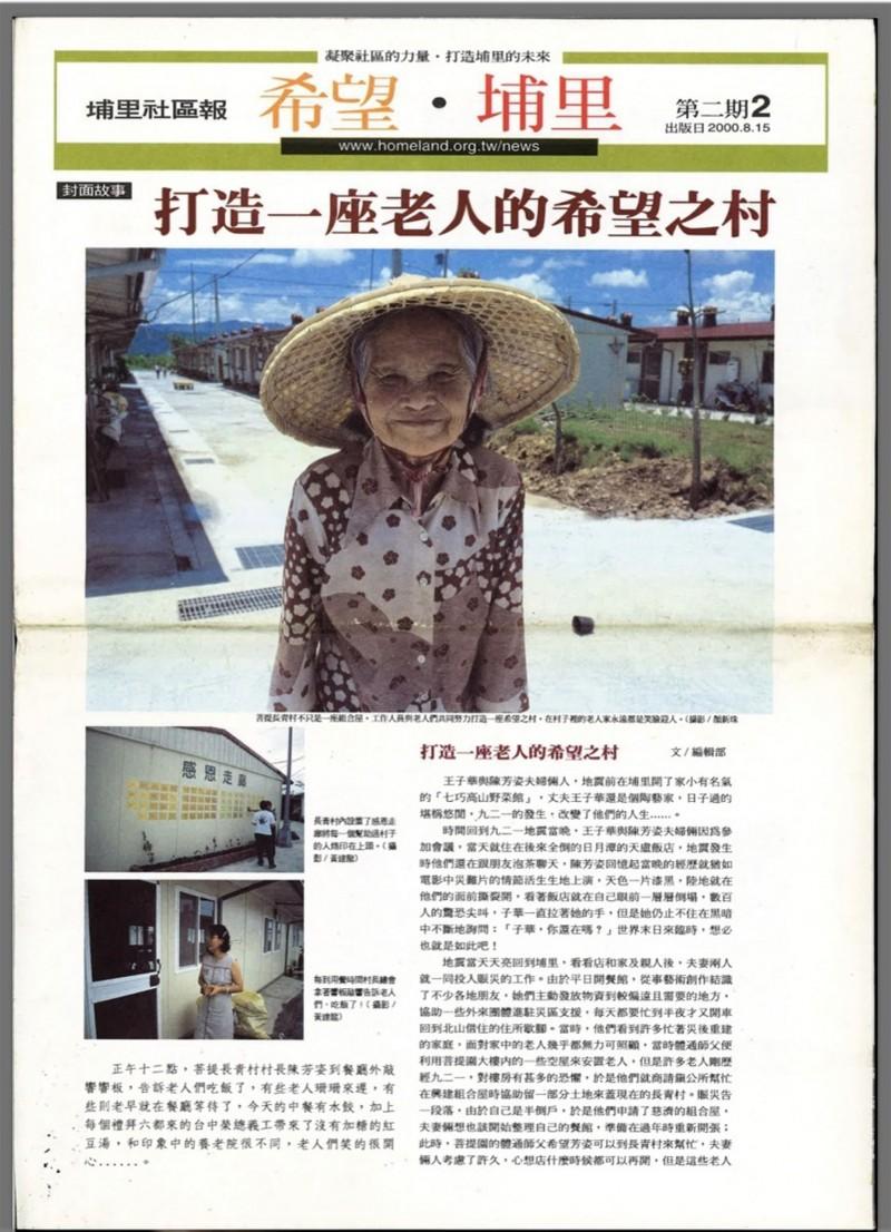 重建期間的埔里社區報「希望.埔里」已數位建檔。(謝志誠提供)