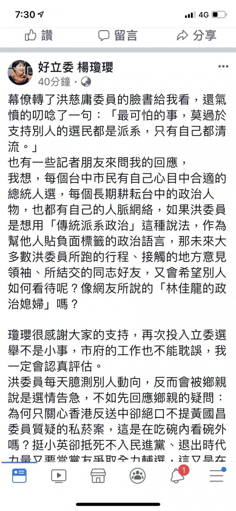 楊瓊瓔臉書諷洪慈庸「吃碗內看碗外」。(記者張軒哲翻攝)