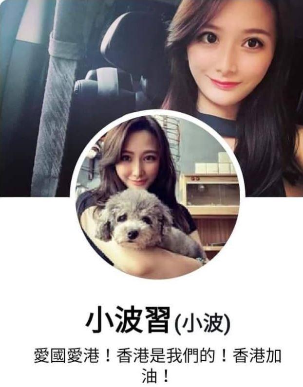 挺港警正妹臉書已停用,PO文也被刪除,但早已被擷圖多次轉載。(圖擷自Tony Choi臉書)
