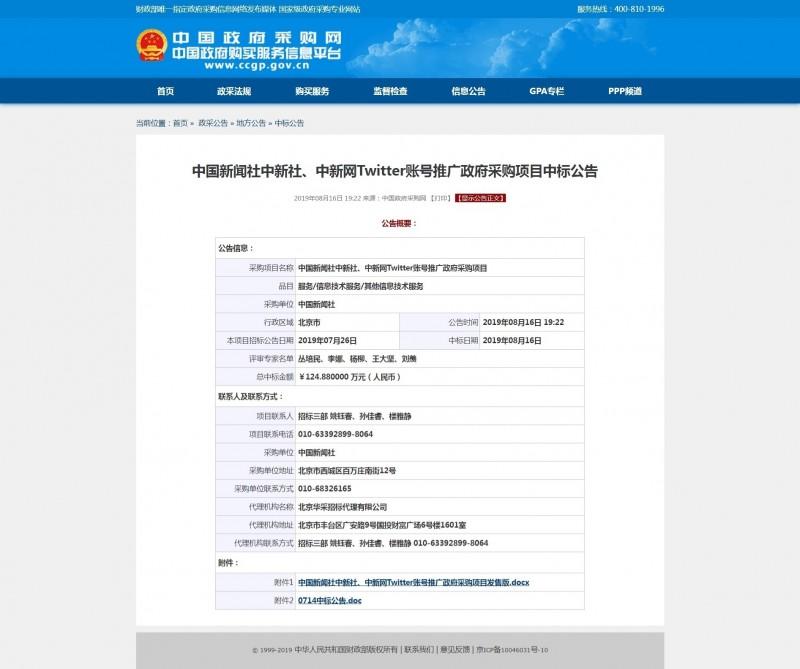 《BBC中文網》指出,中國政府鉅資投入「大外宣」、「黨媒姓黨」的計畫,透過官媒等機構在海外開展「重大主題宣傳」、以及收集境內、外輿情,每個項目的預算皆以百萬人民幣計算。(圖擷取自中國政府採購網網頁)
