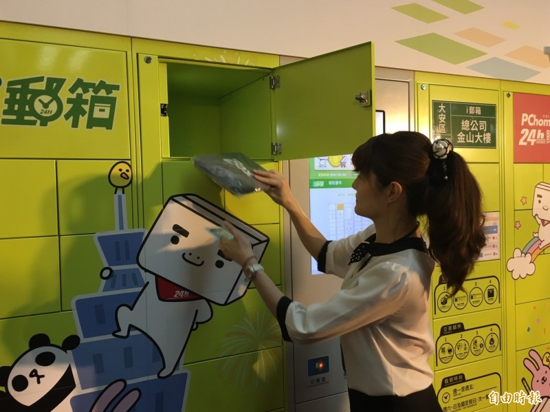 中華郵政今天宣布與PChome24h購物,啟動國內大型電商與「i郵箱」合作之新型態購物配送服務,未來只要在PChome商城下單商品,就可指定配送至i郵箱,可24小時取貨。(記者蕭玗欣攝)