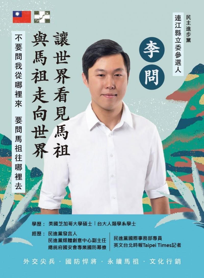 民進黨連江縣立委參選人李問今(27)釋出第一波選舉傳單。(擷取自「李問 Wen Lii|」臉書)