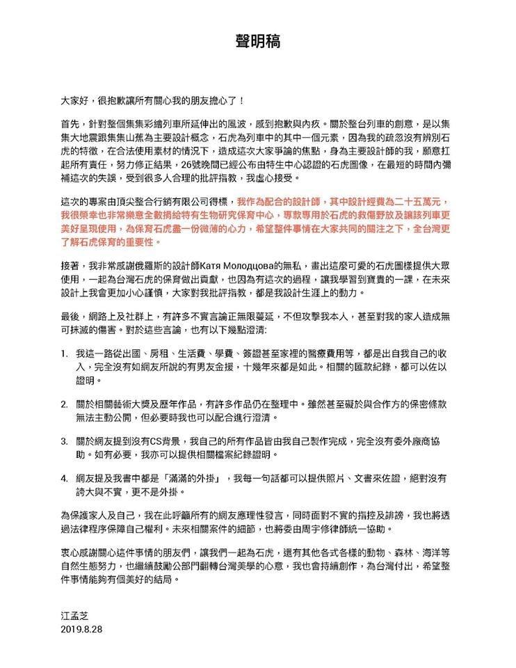 江孟芝今天發表聲明,表示對此事件感到抱歉與內疚。(圖擷取自江孟芝臉書)