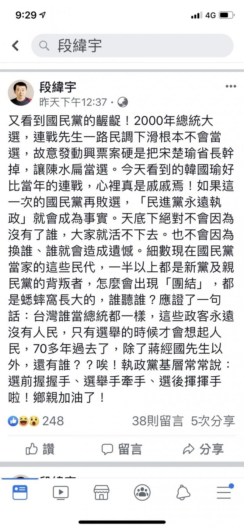 親民黨議員段緯宇在臉書預言韓國瑜恐是二千年的連戰(取自段緯宇臉書)
