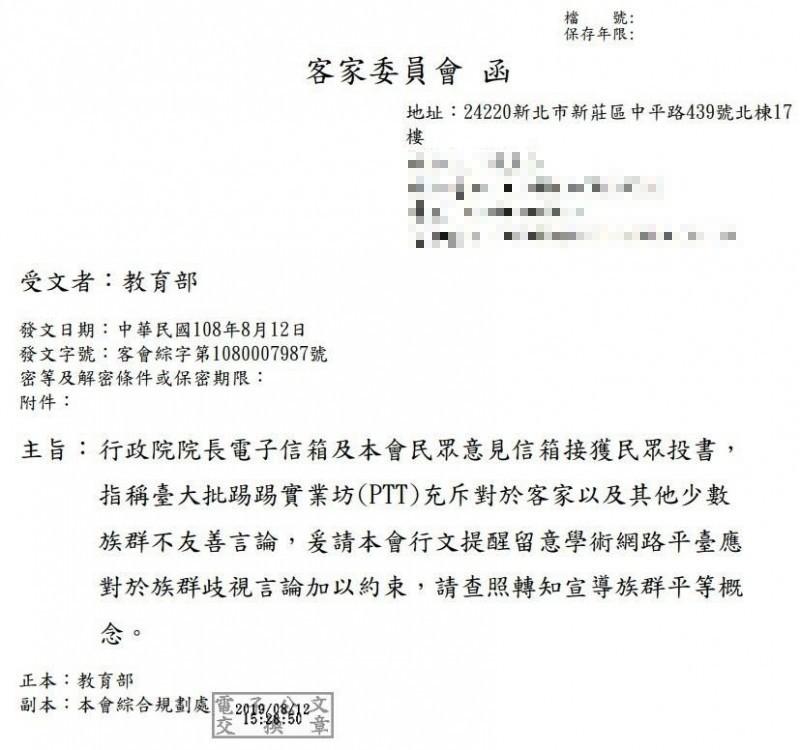 客委會行文教育部內容曝光,卻再度被網友「歪樓」。(圖取自臉書台灣迷因)
