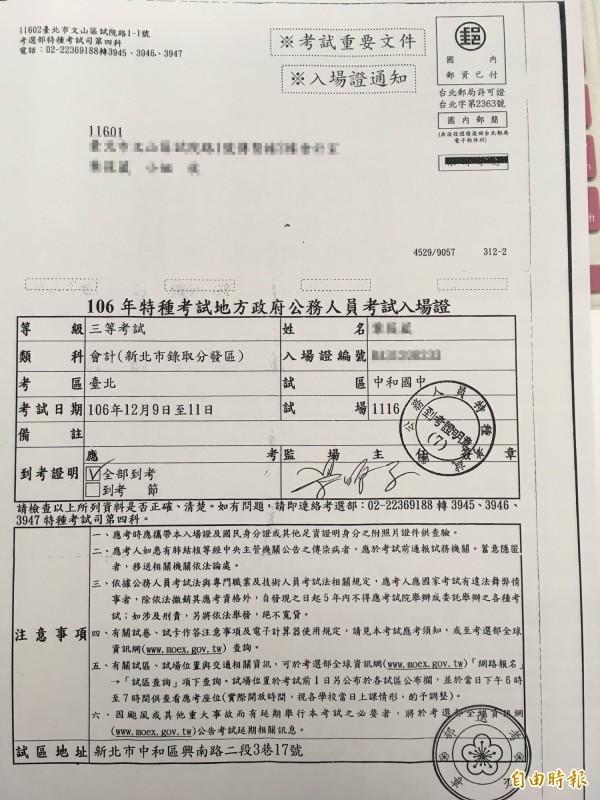 國考大變革,實施87年紙本入場證制度將取消,改用身分證進場考試。(資料照)