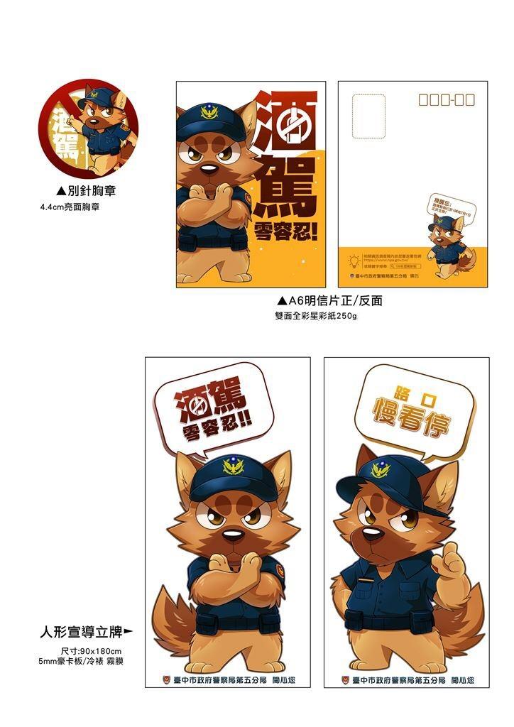 替代役男吳讚峰,將繪製的大野狼「竹本」改繪穿上警察制服。(記者許國楨翻攝)