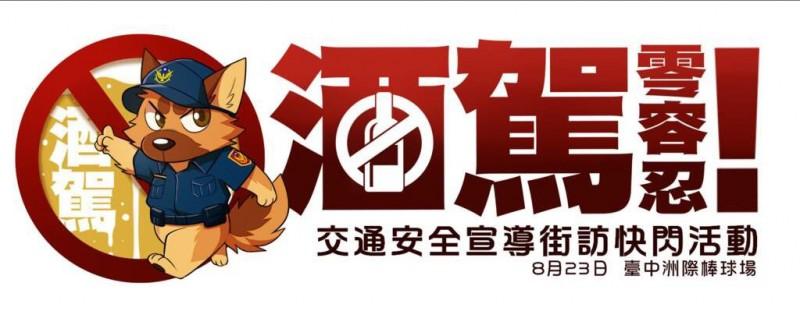 其中一張「竹本」反酒駕的插畫被中國網民盜用。(記者許國楨翻攝)
