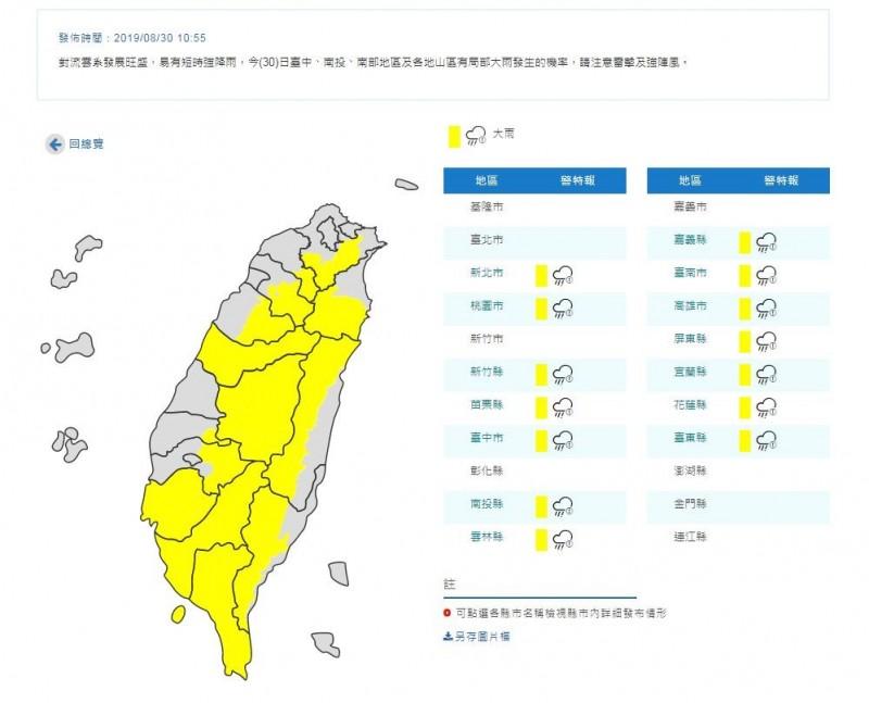 中央氣象局今天上午10時55分,針對全台14縣市發布大雨特報。(圖翻攝自中央氣象局官網)