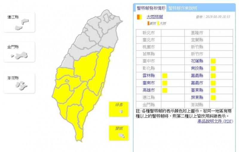 氣象局針對全台9縣市發布大雨特報。(圖擷取自中央氣象局)