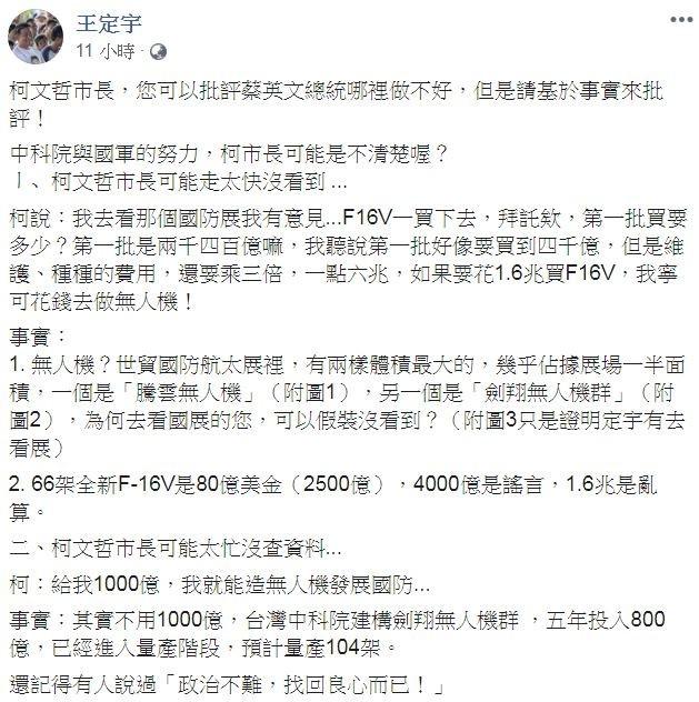 民進黨立委王定宇昨在臉書發文,要台北市長柯文哲「基於事實來批評!」(圖翻攝自王定宇臉書)