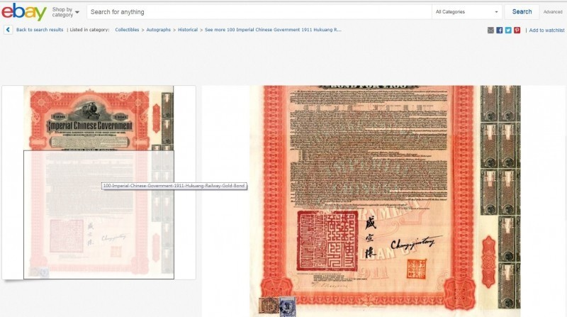 清朝政府1911年為了資助湖廣鐵路建設而出售了這批債券,這批國債即為「湖廣鐵路五厘利息遞還金英鎊借款債券(湖廣債)」。(擷取自ebay拍賣網)