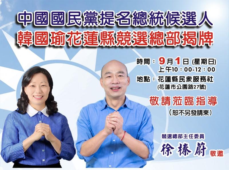 韓國瑜花蓮競選總部成立,地址雖然就是花蓮縣黨部,但所刊登的報紙廣告圖片,刻意標示為「花蓮縣民眾服務社」。(記者花孟璟翻攝)