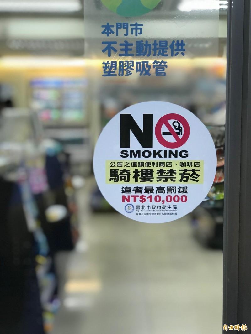 台北市自108年9月1日起,將15家連鎖便利商店、咖啡店前公告之騎樓列為全面禁止吸菸場所,違規者可處新台幣2000元至1萬元罰鍰。(記者蔡思培攝)