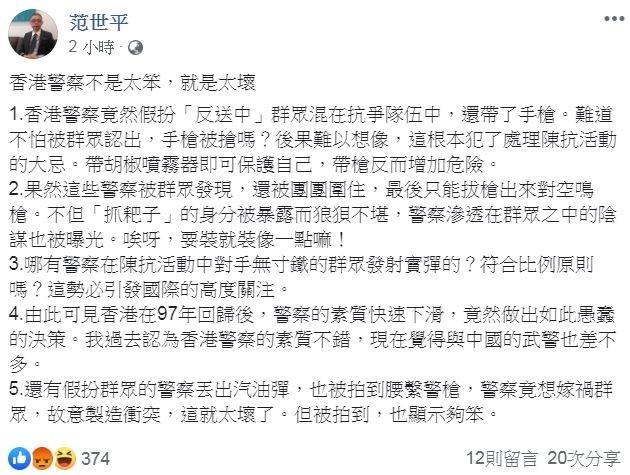 對於港警穿黑衣混入示威群眾,台師大政研所教授范世平在臉書直言,「香港警察不是太笨,就是太壞」。(圖翻攝自范世平臉書)