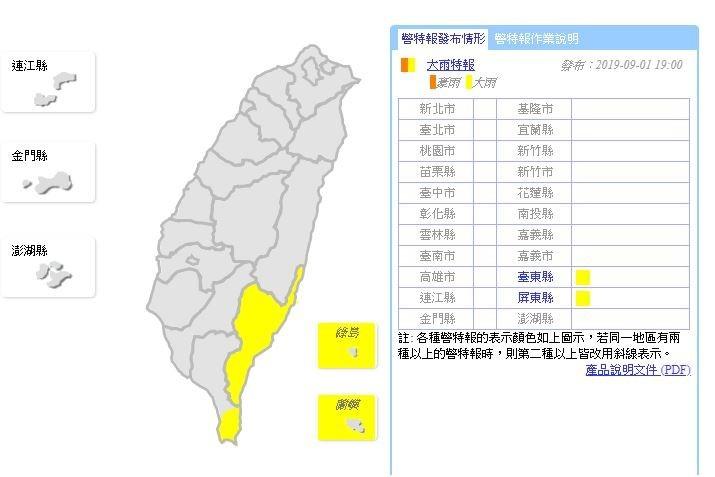 氣象局針對台東地區(含蘭嶼、綠島)以及恆春半島發布大雨特報。(圖擷取自中央氣象局)