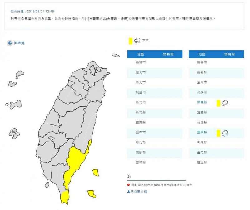 中央氣象局今天中午12時40分,針對屏東縣、台東縣發布大雨特報。(圖翻攝自中央氣象局官網)