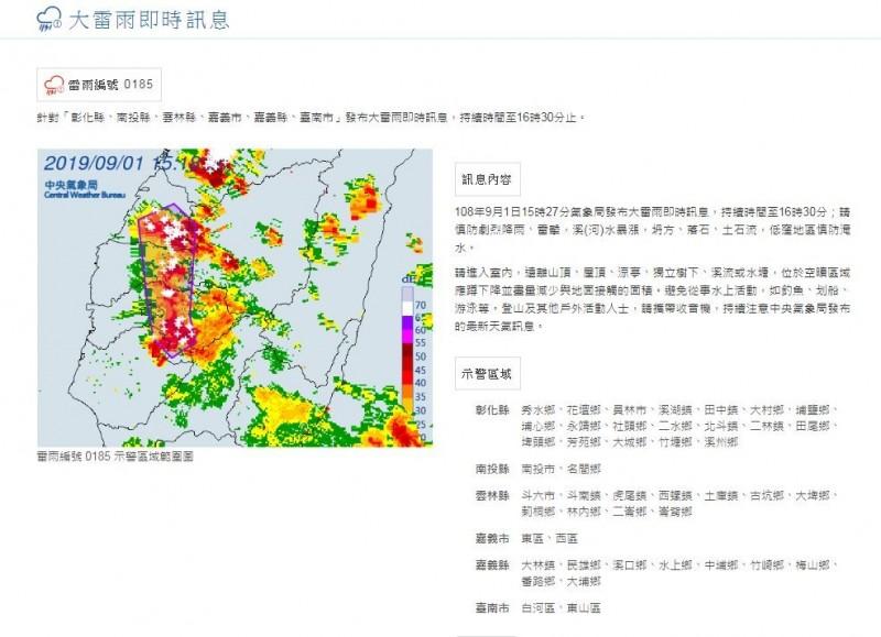 中央氣象局今天下午3時27分,針對彰化縣、南投縣、雲林縣、嘉義縣市與台南市,發布大雷雨警戒。(圖翻攝自中央氣象局)