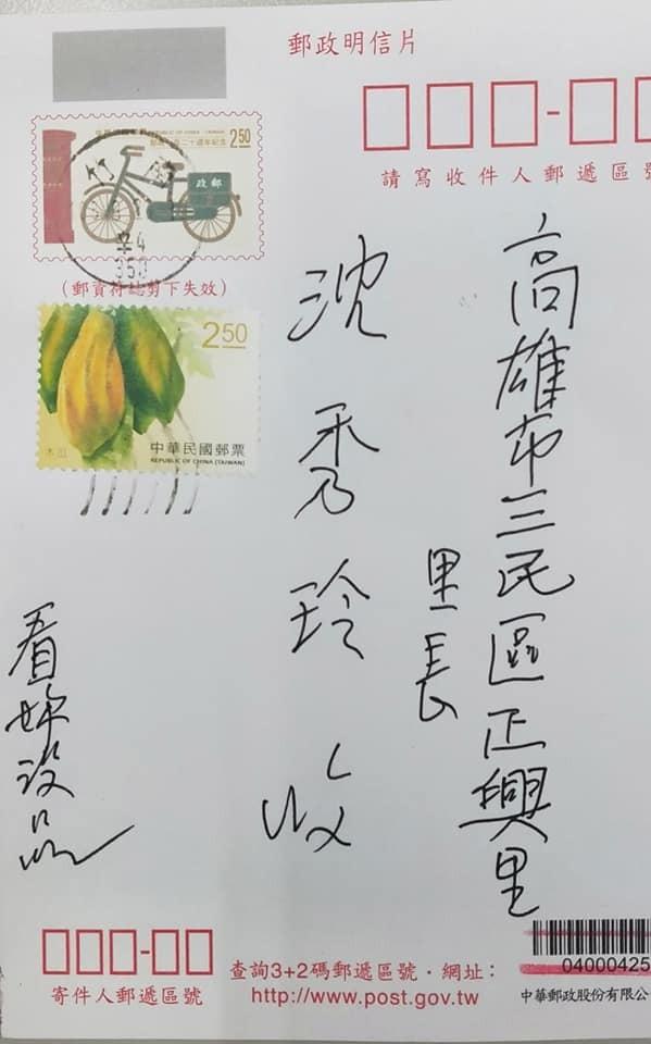 沈秀玲秀出明信片,寄記者署名「看妳沒品」。(擷取自臉書正興里里長沈秀玲服務處)
