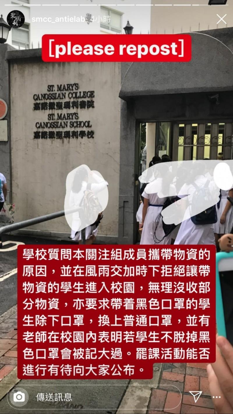 香港今日有多校學生響應反送中,稍早卻傳出嘉諾撒聖瑪利書院校方下重手,警告學生入校後若戴黑色口罩將被記大過。(圖擷取自「嘉諾撒聖瑪利書院反修例關注組Instagram」)