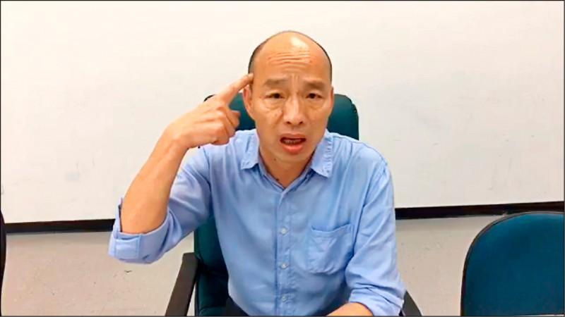 韓國瑜昨透過臉書直播,強調不相信黨中央會「換瑜」,但如果是真的,國民黨中央黨部大概是腦袋進水了。(圖:取自韓國瑜臉書)