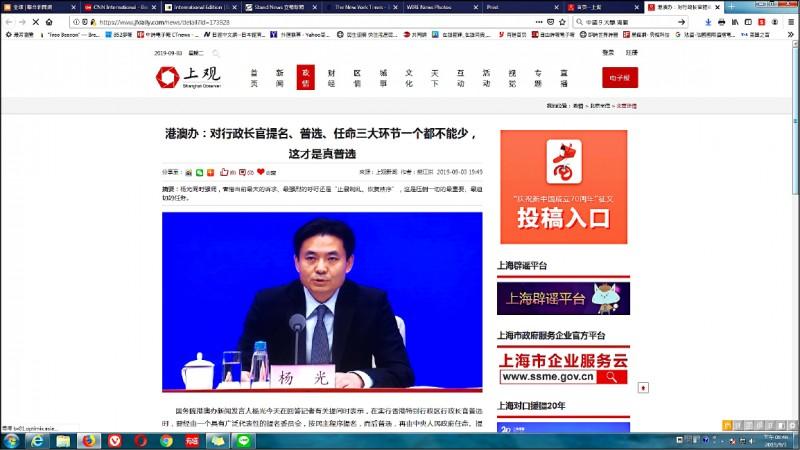 中共上海市委機關報「解放日報」近日派採訪團赴香港,第一手報導符合中國立場的「反送中」新聞。 (取自該報網頁截圖)