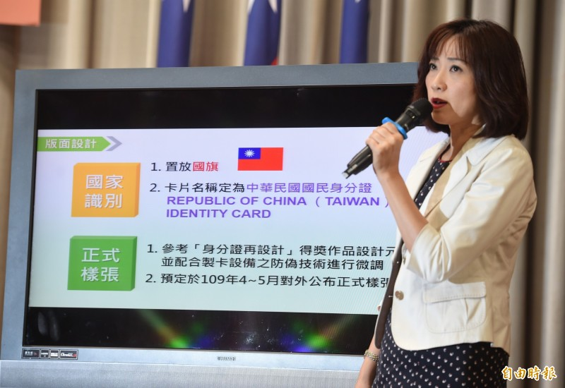 內政部戶政司長張琬宜今表示,數位身分識別證沒有所謂「一開始公開招標,後來改為限制性招標」一事。(資料照)