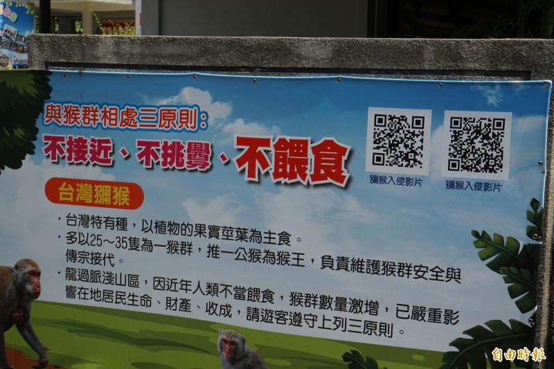 林中國小立告示牌,希望民眾不要餵食猴子。(記者詹士弘攝)
