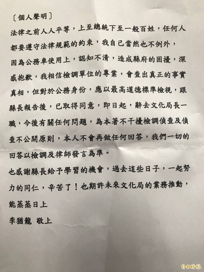 李猶龍辭職聲明。(記者黃美珠攝)