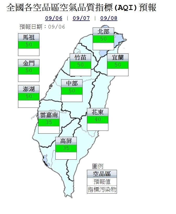 空氣品質方面,明日全台各地,北部、竹苗、中部、雲嘉南、高屏、宜蘭、花東空品區及離島地區為「良好」等級。(圖擷取自環保署空氣品質監測網)