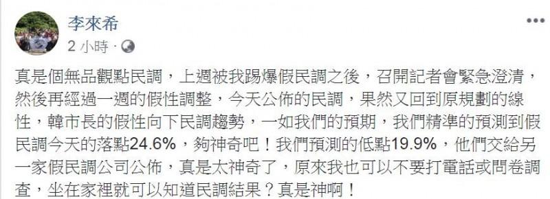 身為韓粉的中華民國全國公務人員協會榮譽理事長李來希崩潰表示,這個就是假民調。(圖擷取自臉書)