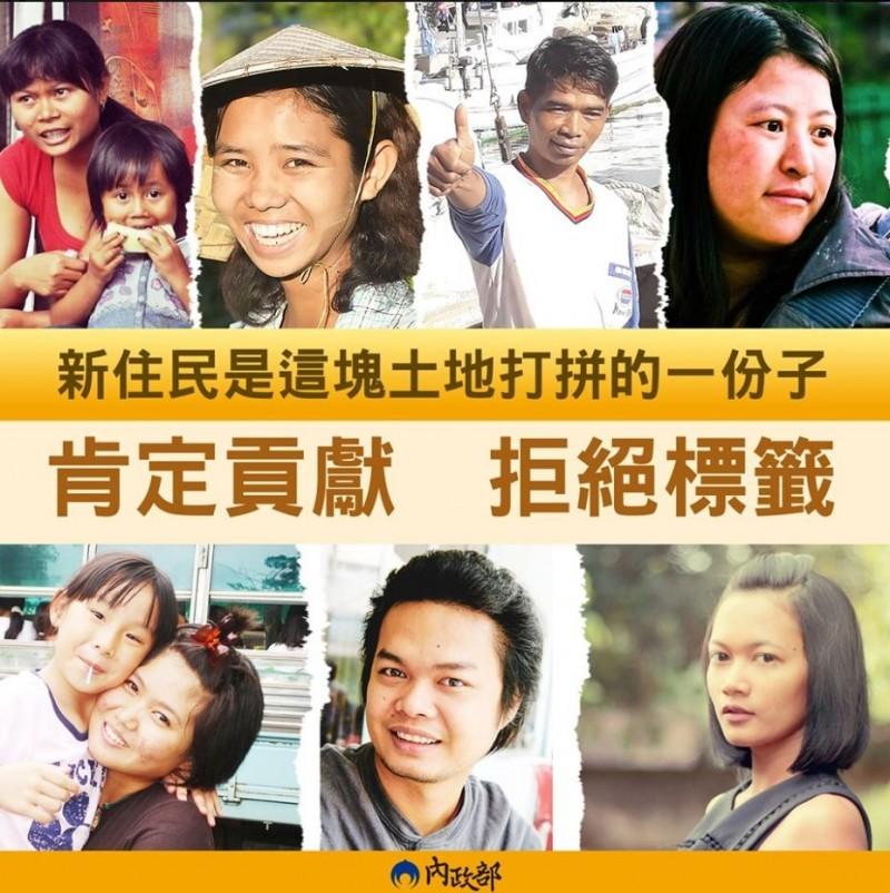 內政部表示,無論是移工、新住民還是觀光客,都豐富了台灣在地多元文化的發展,都是這塊土地的一份子,「台灣謝謝你們」。(擷取自內政部臉書)