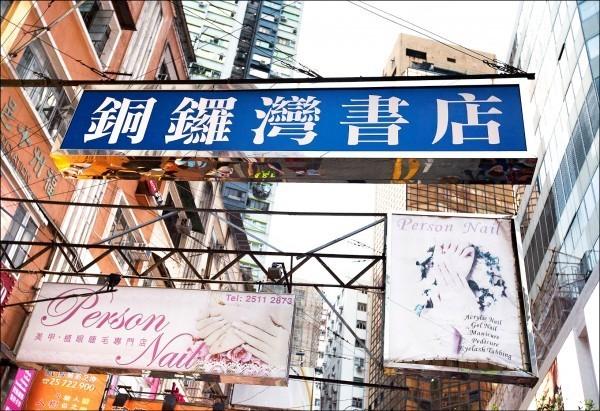 林榮基指出,預計在台灣讓「銅鑼灣書店」重新開幕,正在籌募280萬元經費。(歐新社)