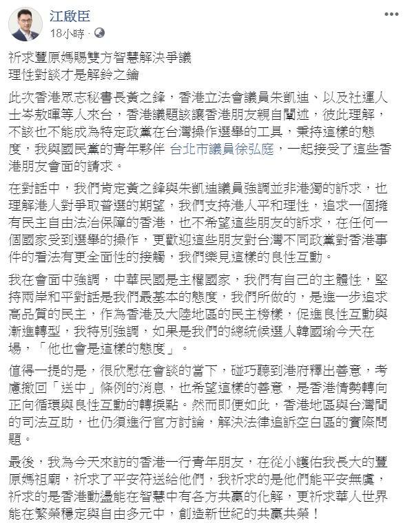 藍營立委江啟臣臉書上表示「香港議題該讓香港朋友親自闡述,彼此理解,不該也不能成為特定政黨在台灣操作選舉的工具」。(圖翻攝自臉書)