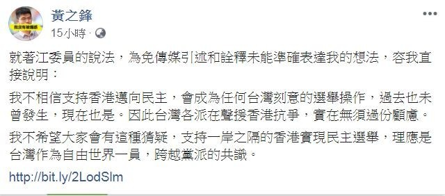 黃之鋒事後在臉書強調「我不相信支持香港邁向民主,會成為任何台灣刻意的選舉操作」。(圖翻攝自臉書)