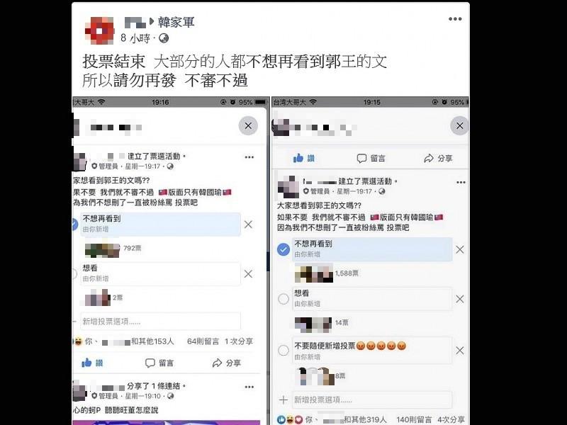 挺韓網路社團發動票選,決議未來不再張貼、觀看郭王的文章。(記者黃佳琳翻攝)