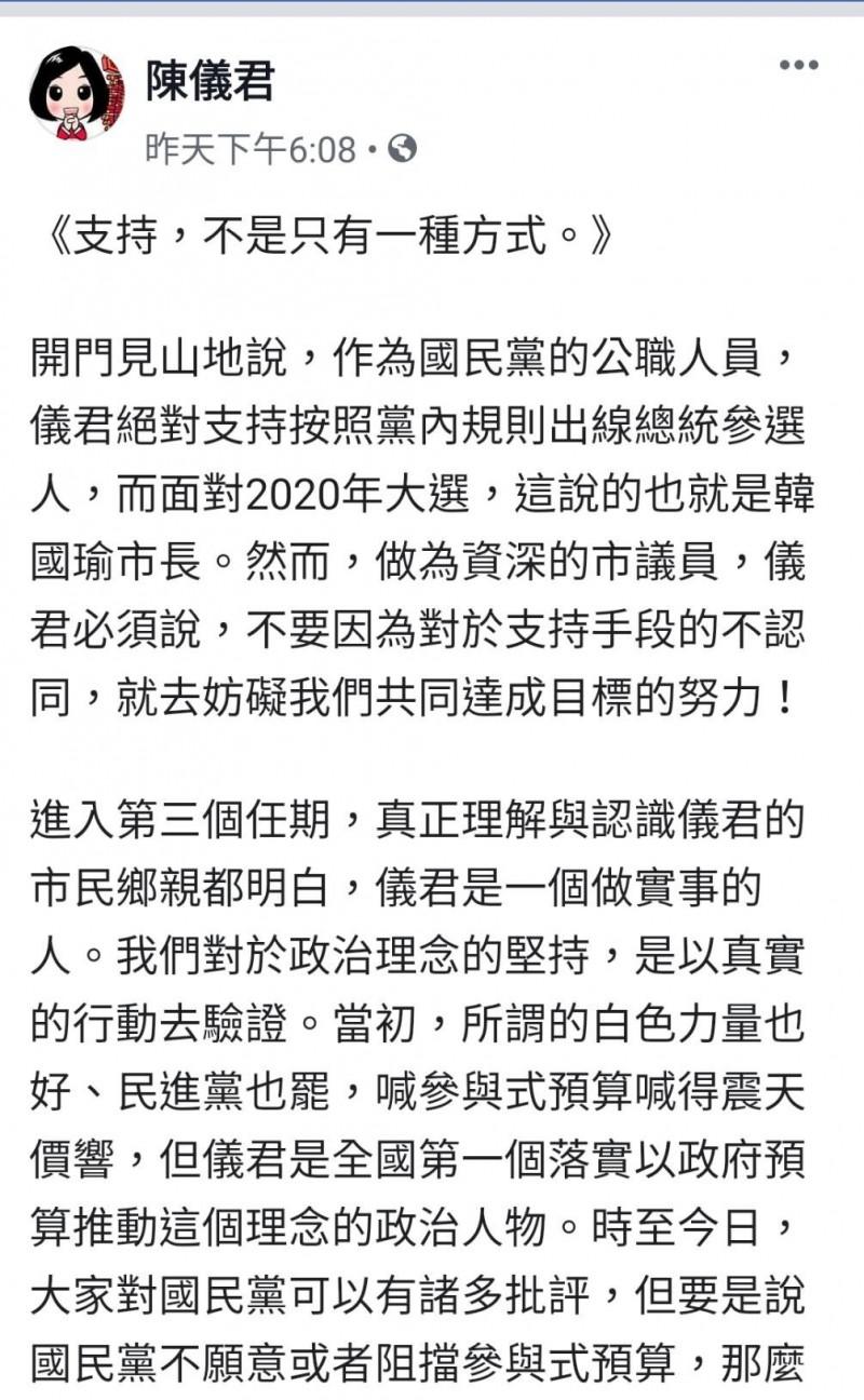陳儀君在臉書PO文,批過激韓粉的做法令親痛仇快。(記者翁聿煌翻攝)