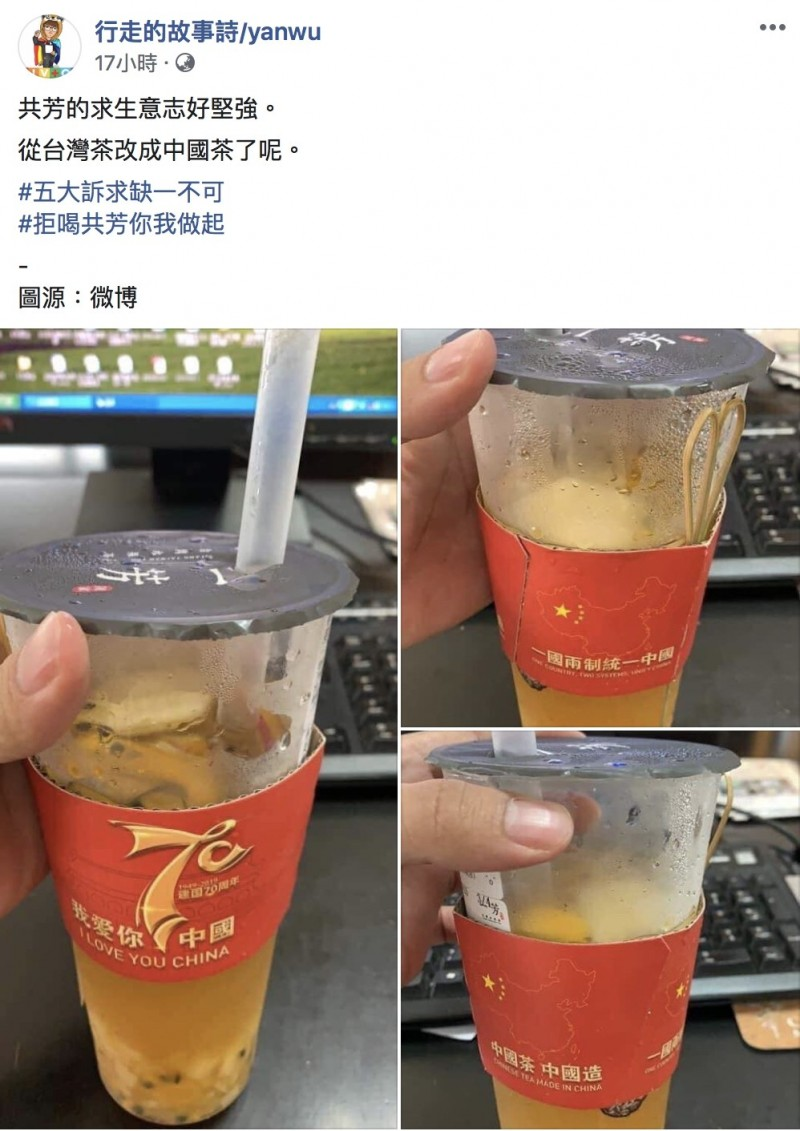 臉書粉絲頁貼出一芳中國茶中國造的杯套。(翻攝自臉書)