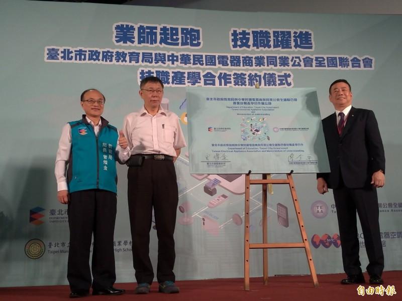 台北市長柯文哲(中)出席電器商業同業公會全國聯合會產學合作。(記者蔡亞樺攝)