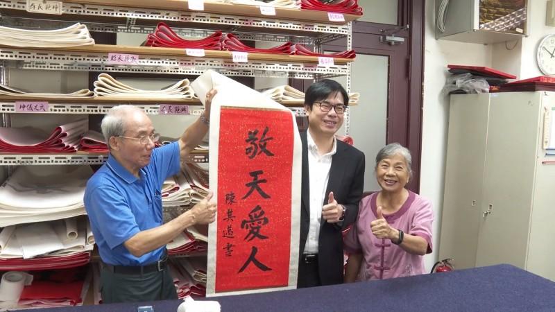 行政院副院長陳其邁(圖中)向行政院兩位書法老師學習寫字,並寫下「敬天愛人」四字。(圖取自陳其邁臉書)