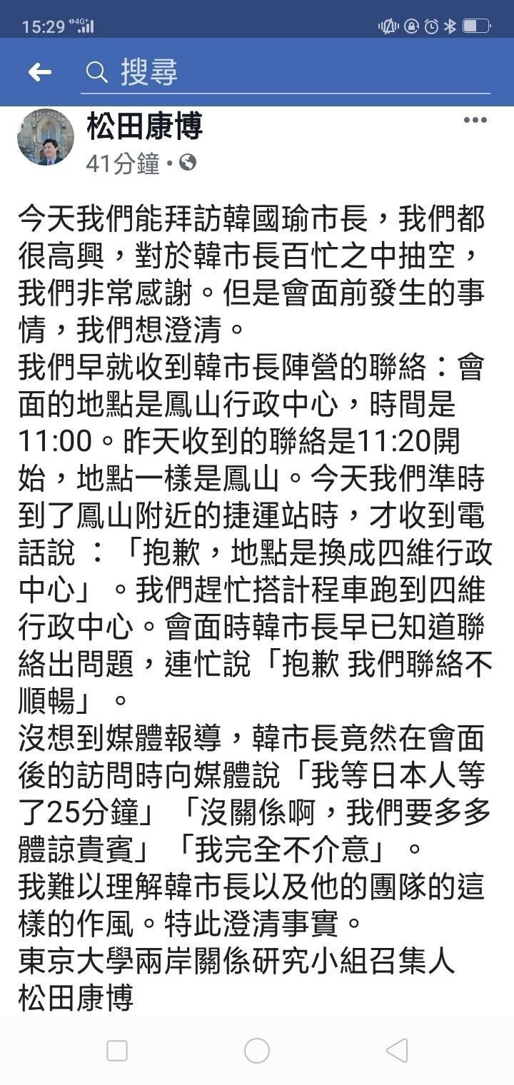 韓國瑜會見日本人稱「我等了25分鐘,今天我沒有遲到」,日學者發文打臉「難以理解韓市長及他的團隊的作風」。(記者黃佳琳翻攝)