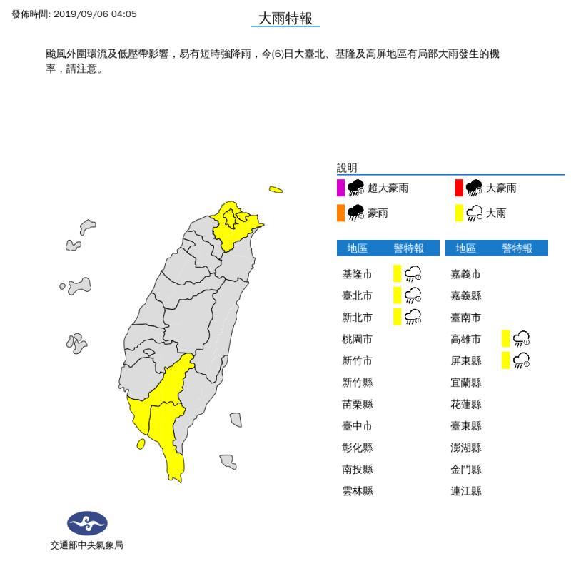 氣象局於基隆市、新北市、台北市、高雄市、屏東縣發布大雨特報。(圖擷取自中央氣象局)