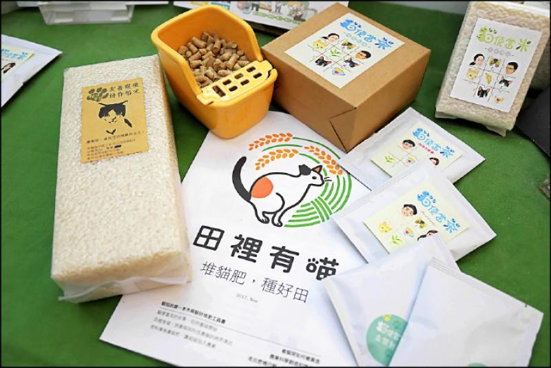 貓便當米/每公斤250元(圖左)、貓便當茶/390元(1盒10入):中途之家除了收容貓咪,也讓貓咪「自力更生」,利用貓糞做成有機堆肥,與小農合作種植稻米、茶葉,推出「貓便當米」、「貓便當茶」。(記者陳宇睿/攝影)
