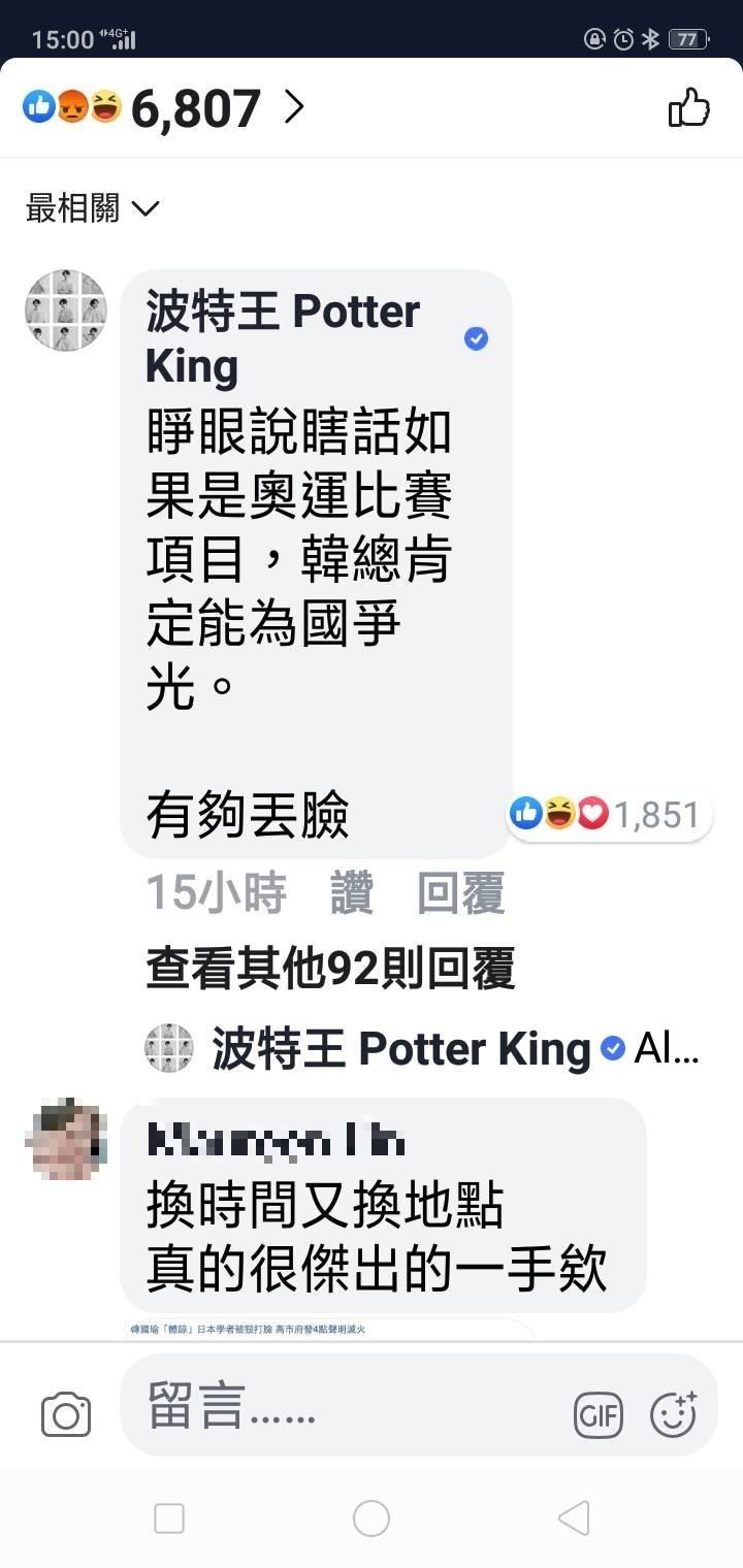 波特王留言說:「睜眼說瞎話如果是奧運比賽項目,韓總肯定能為國爭光,有夠丟臉」。(擷取自《ETtoday新聞雲》)